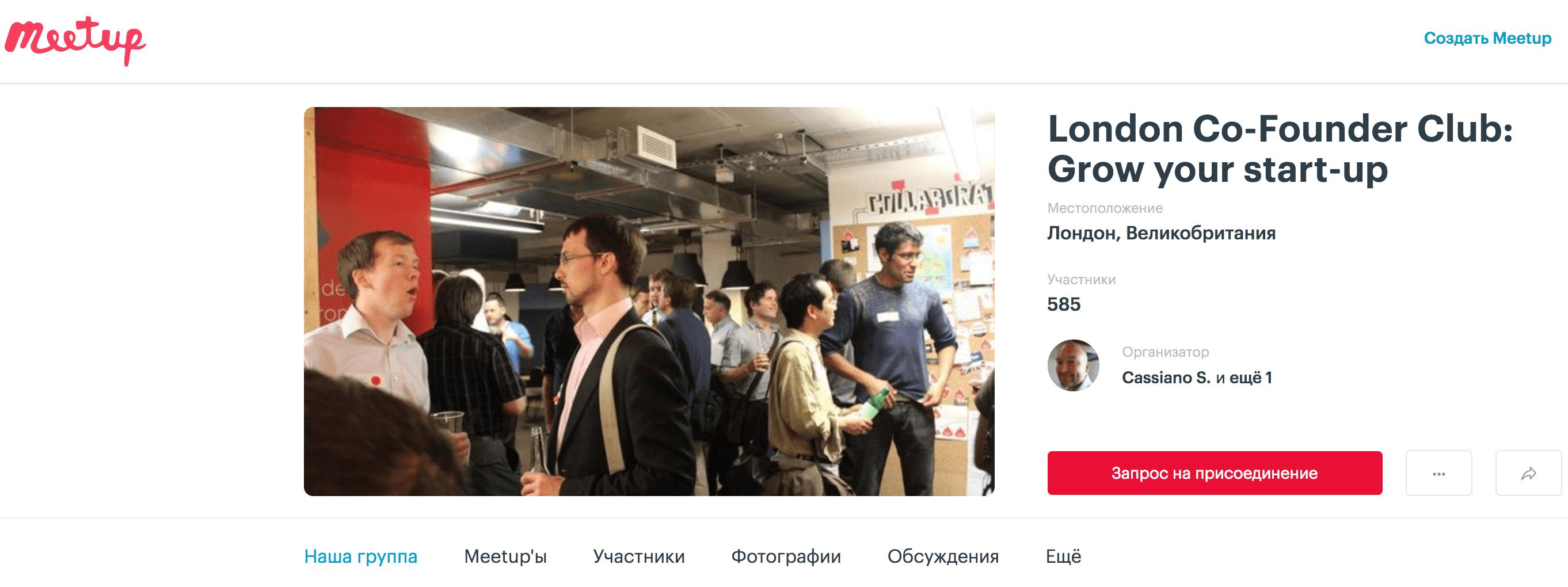 Поиск партнера в Лондоне Saleslabel.com