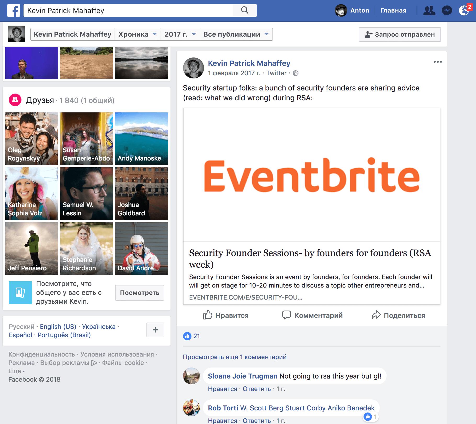 переписка с клиентом в Facebook