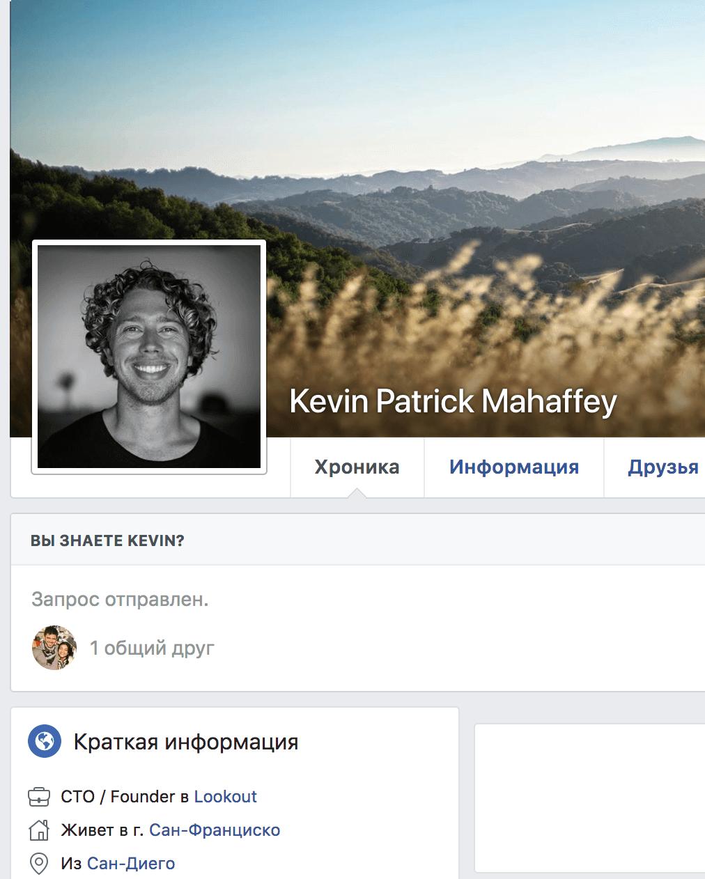 пример хорошего профиля в Facebook