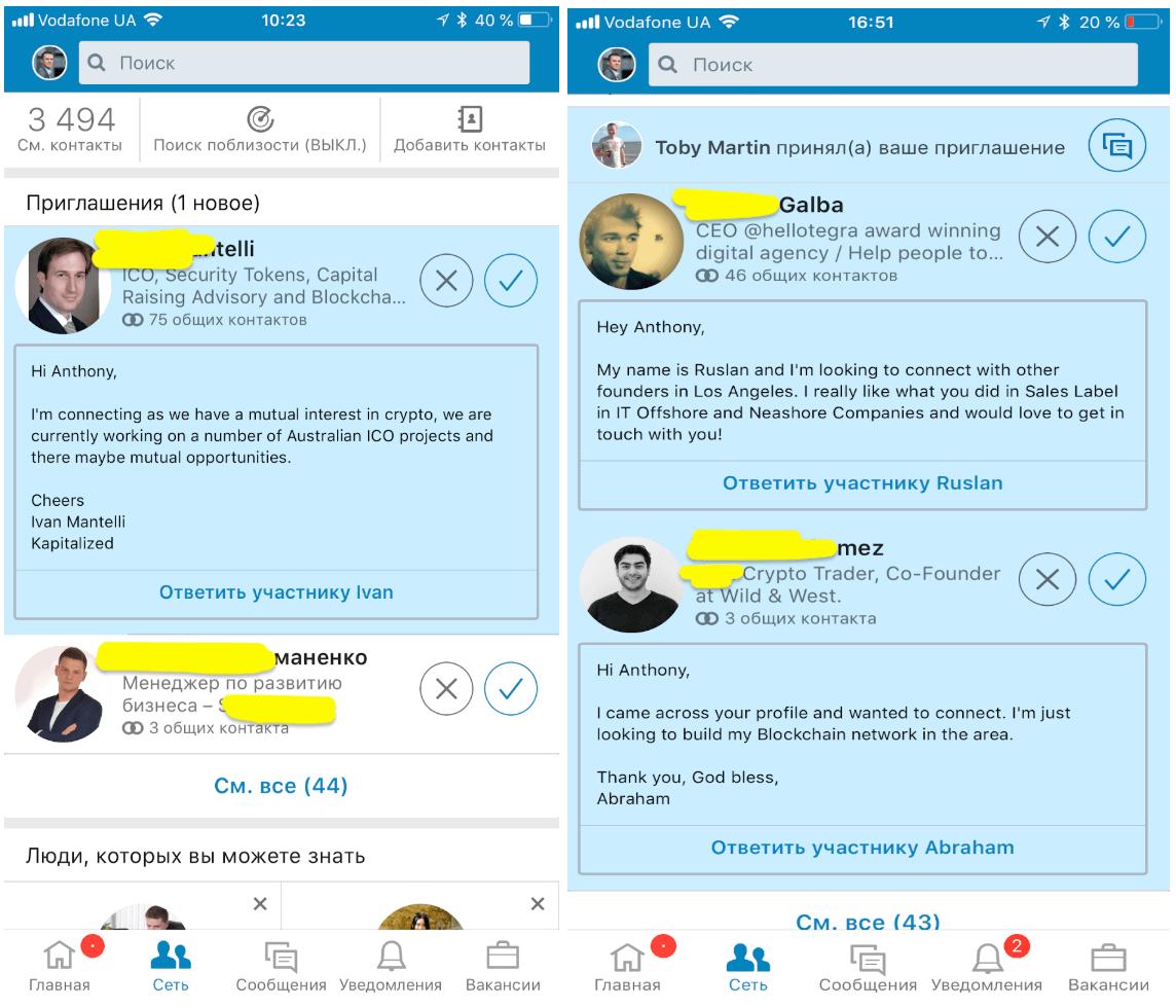 активизация профиля в Linkedin